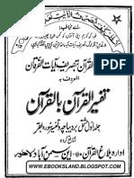 Balag Ul Quran Tafseer e Quran Bil Quran Intro