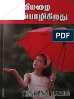 Andhi-Mazhai-Pozhigiradhu.pdf