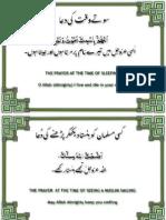 Masnoon Dua With Urdu,English Translation All in One PDF