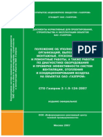 STO Gazprom 2-1.9-124-2007