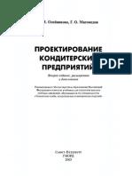 Oleinikova a Ya Magomedov g o Proektirovanie Konditerskih Pr