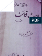 Last fight part-2 of 2  =-= mazhar kaleem imran series