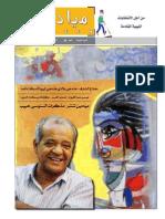 العدد 36.pdf
