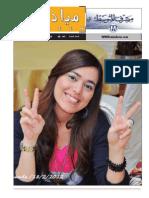 العدد 48.pdf
