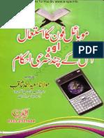 Mobile Phone Ka Istemal Aur Iss Kay Chand Shari Ahkam