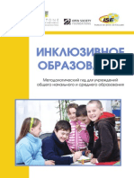 Guide Inclusive Education Rus