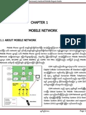 Android Mobile Repair Guide(ရဲလင်းအောင်) pdf
