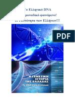Το Ελληνικό DNA