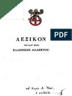ΛΕΞΙΚΟΝ ΤΗΣ ΚΑΘ ΗΜΑΣ ΕΛΛΗΝΙΚΗΣ ΔΙΑΛΕΚΤΟΥ ΣΚΑΡΛΑΤΟΥ Δ ΒΥΖΑΝΤΙΟΥ 1835