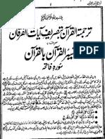 Balag Ul Quran Tafseer e Quran Bil Quran Part 1