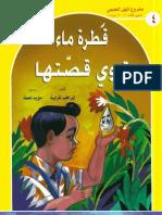 30271253-Set-03-Book-04.pdf