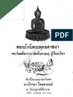 Lotus and Buddhism (Thai)