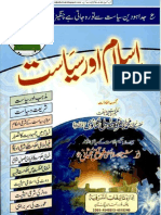 Islam Aur Siyasat (Iqbalkalmati,Blogspot.com)