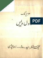 Rawal Dais Memories Aziz Malik Book Center Rawalpindi 1970