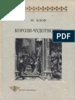 Blok_M_-_Koroli-chudotvortsy_-_1998.pdf