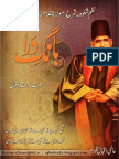 Bang e Dra | Shikwa (with Sharah) | Allama Iqbal R.A