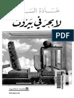 غادةmmm السمان - لا بحر في بيروت 1