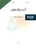 أنت وفلسطين.pdf