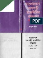 Bangladeshe Bampanthi Rajnitir Gotidhara [1948-89]