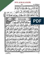 Surah Yaseen (PDF Format)