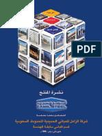 Peb Brochure Arabic