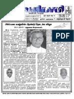 சர்வ வியாபி - 01-02-2015