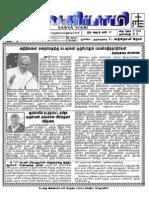 சர்வ வியாபி - 01-03-2015