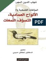 اﻷلواح العمادية كلمة التصوف اللمحات شهاب الدين السهروردي