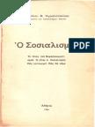 Ο Σοσιαλισμός, Άγγελος Θ. Αγγελόπουλος