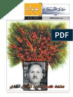 العدد 47.pdf