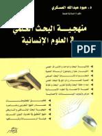 منهجية البحث العلمي في العلوم الانسانية.pdf