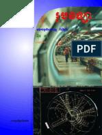 Khmer_Physics.pdf