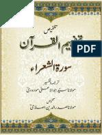 Tafheem ul Quran, Talkhees Surah Ash Shuara