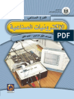 Industrial Electronics Theory