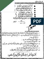 Balag Ul Quran Tafseer e Quran Bil Quran Part 3 Compress