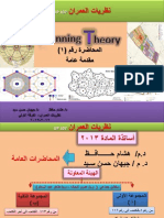 المحاضرة الأولى المقدمة نظريات العمران.pdf