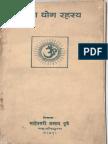 235780969 KRIYA YOG by Sri Maheswari Prasad Dubey