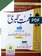 Naimat'e Kubra [Urdu]