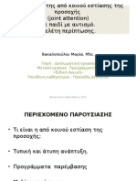 PUBLIC-PPT-Vakalopoulou Maria  March 2015.ppt