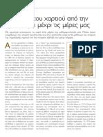 History of paper (greek)