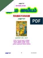ராமாயணம்  தமிழில்  (நாயகன் ) Ramayanan tamil PDF