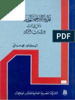 علم المصطلح وطرائق وضع المصطلحات في العربية pdf