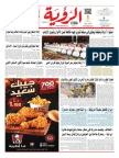 Alroya Newspaper 29-04-2015