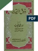 Zoq-e-Tareeqat