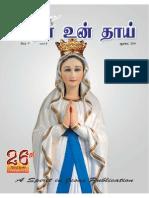 இதோ உன் தாய் -  Aug 2014.pdf