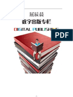 数字出版专栏集
