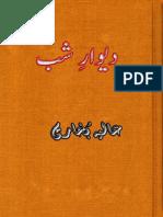 Dewar e Shab by Alia Bukhari