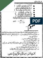 Balag Ul Quran Tafseer e Quran Bil Quran Part 3 High Quality