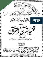 Balag Ul Quran Tafseer e Quran Bil Quran Part 4