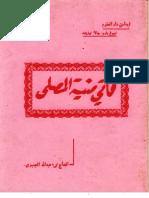 Pati Munyatul Mushalli - jawi
